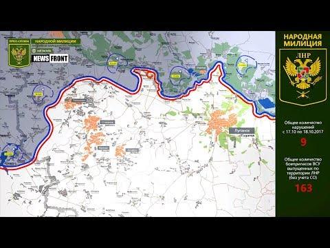 ЛНР: Обстановка на линии соприкосновения 18 октября 2017