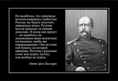 Русские всегда приходят за своими долгами // Виолетта Крымская