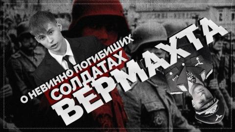 Невинный солдат Вермахта
