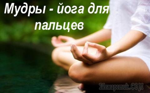 7 упражнений йоги для пальце…