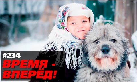 Россия – страна возможностей. Время-вперёд! Выпуск № 234