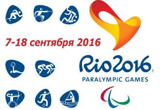 Российские паралимпийцы могу…