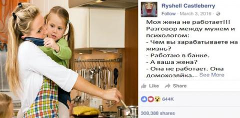 Мама-домохозяйка взорвала се…