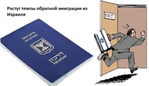 Израильский исход: еврееи русского происхождения выезжают из Израиля