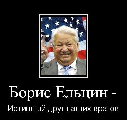 ВСЁ ТАЙНОЕ СТАНОВИТСЯ ЯВНЫМ... МИД РФ объявил власть в России незаконной, а президента Ельцина - ставленником ЦРУ