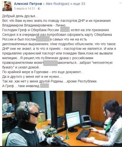 Греф наплевал на указ Путина. И не признал документы ДНР-ЛНР.