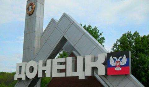ДНР: ВСУ начали атаку под До…