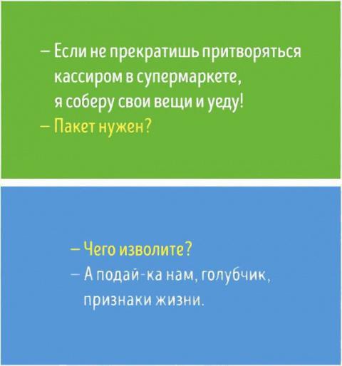 Фразы реально поднимающие настроение! Когда ты немного странный