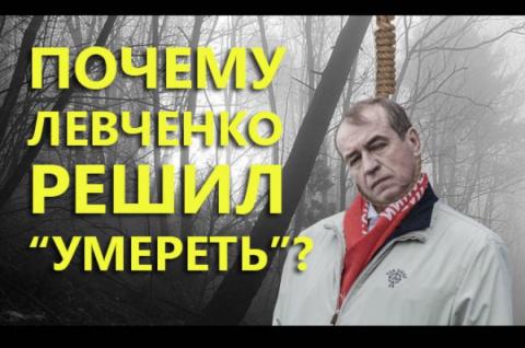 Почему губернатор Левченко решил умереть?