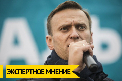 Кейс Навального: с кем нужно…