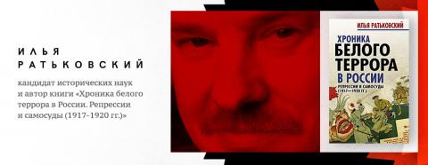 Цифровая история: Илья Ратьковский об истории красного и белого терроров