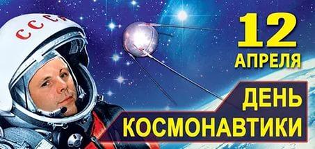 К дню космонавтики: «Полет на космическом корабле»