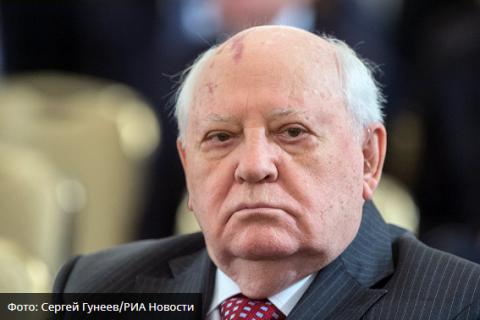 Горбачёв призвал президентов России и США провести полноформатную встречу на высшем уровне