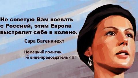 Сара Вагенкнехт: «Русский ур…