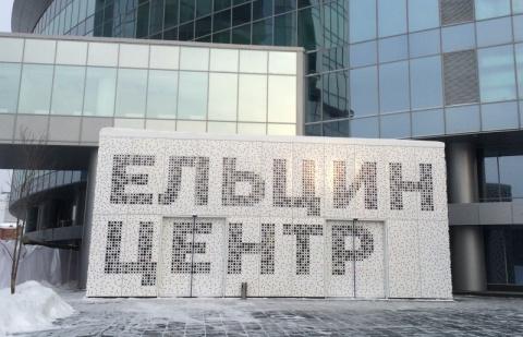 "Хроники лжи ""Ельцин-центра"""