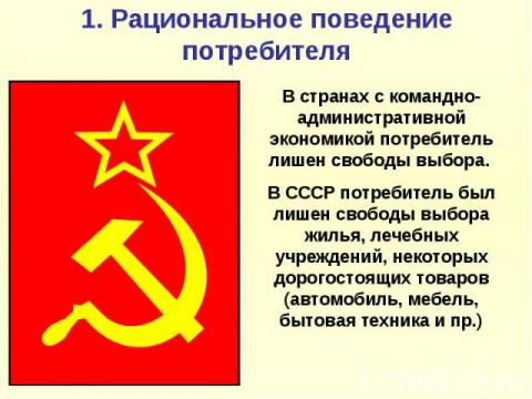 Суверенитет потребителя и государственная потребительская политика в СССР (постановка проблемы)