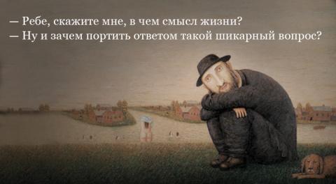 СМЕХОТЕРАПИЯ. О смысле жизни
