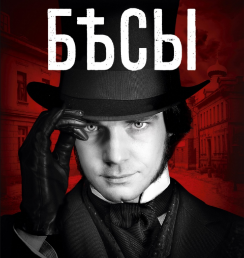 «Бесы»(экранизация романа Ф.М. Достоевского)