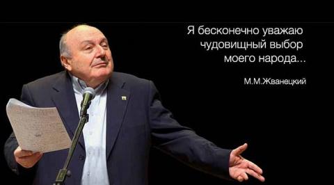 20 гениальных афоризмов Жванецкого, которые всегда придутся к слову
