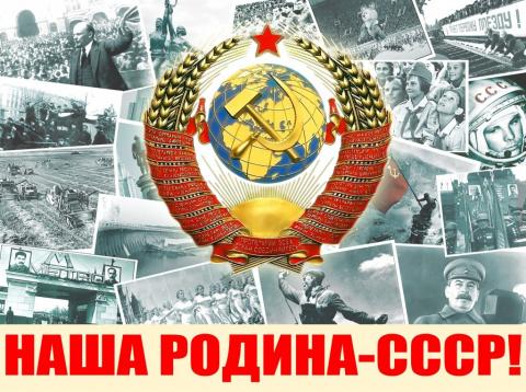 Давайте не будем врать про СССР