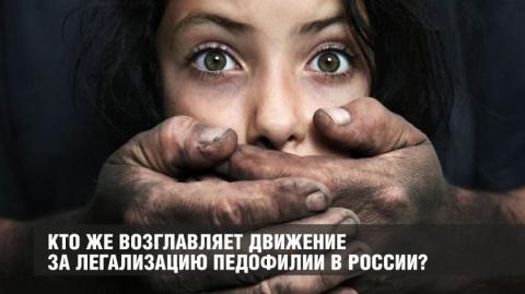 Движение за легализацию педофилии в России?