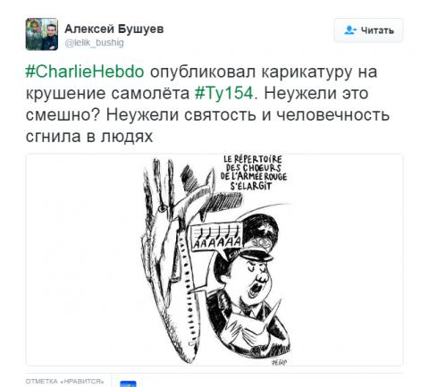 Charlie Hebdo опубликовал карикатуру на крушение Ту-154