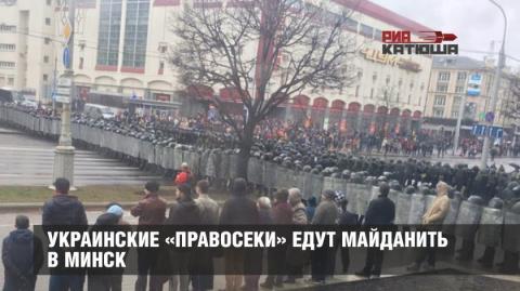 Украинские «правосеки» едут …