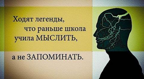 К советской дидактике: «Мы с…