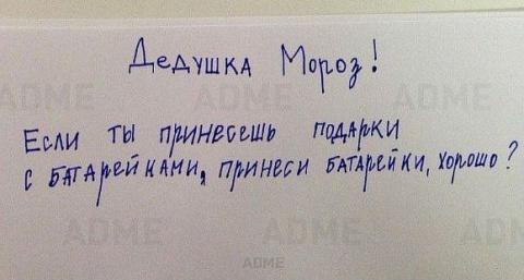 Детская непосредственность Письма деду Морозу.