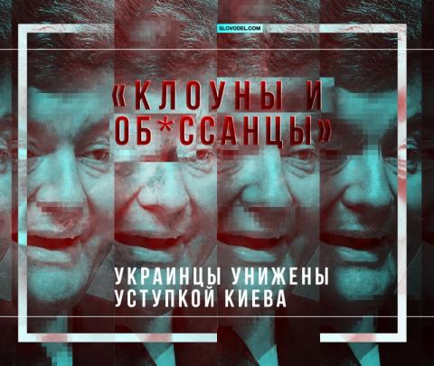 «Клоуны и об*ссанцы»: украин…