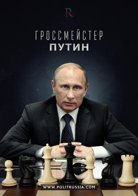 ГРОССМЕЙСТЕР ПУТИН VIII [Россия, Трамп и будущее антироссийских санкций]