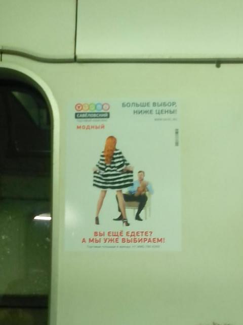 Московское метро - частная лавочка?