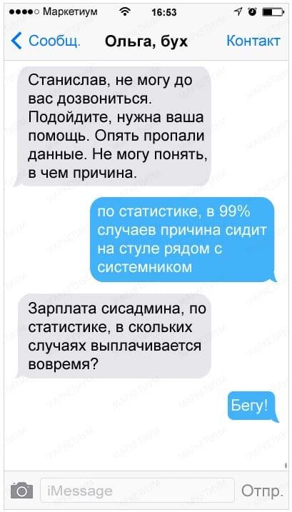 17 ну очень остроумных СМС