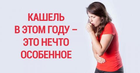 Если твой кашель не проходит…