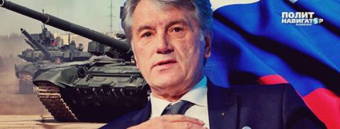 """Ющенко: """"Какой внутренний ко…"""