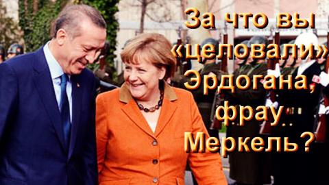 «Болгарское пророчество сбылось: Турецкий «Бумеранг» США поставил Европу на колени»