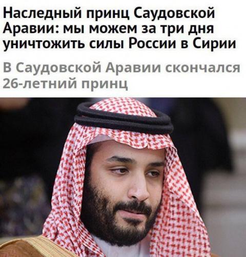 Ух, ты! В Саудовской Аравии …