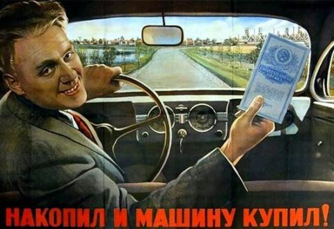 Частный автомобиль в СССР