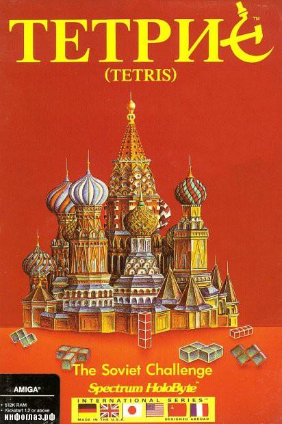 Советская история тетриса