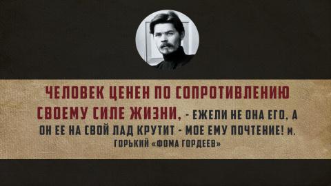 """Максим Горький """"Уничтожьте гомосексуалистов - фашизм исчезнет""""."""