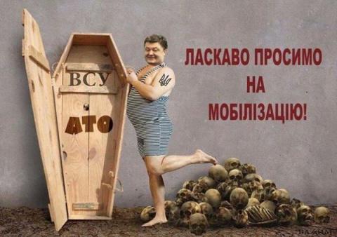 Война на пороге: Украина готовит в апреле всеобщую мобилизацию