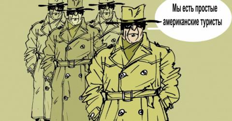 Шпионские страсти: Лавров рассказал, как американские дипломаты переодевались и меняли машины