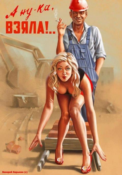 Эротические рисунки из Советского Союза!