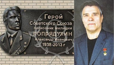 Как обычный милиционер стал Героем СССР