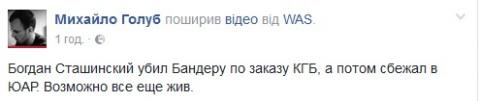Убийца Бандеры Сташинский еще может быть жив. СВР рассекретила материалы об убийце Бандеры