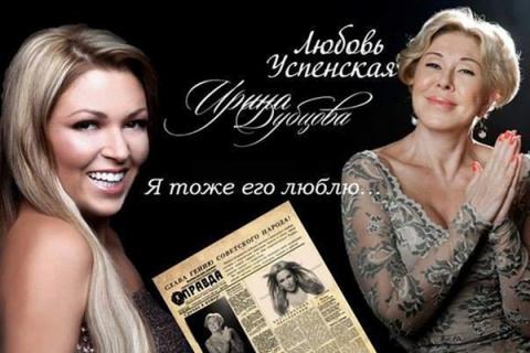 Шикарный дуэт: Ирина Дубцова и Любовь Успенская — «Я тоже его люблю»