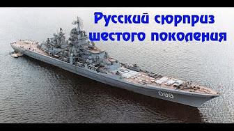 Русский сюрприз шестого поколения.