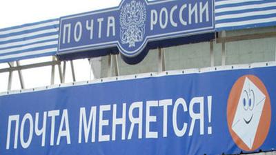 «Почта России» создаст госуд…