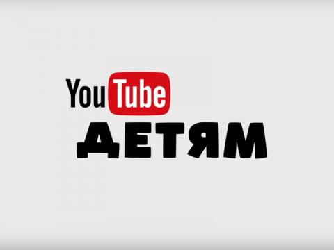 """""""Детский"""" YouTube запустился…"""