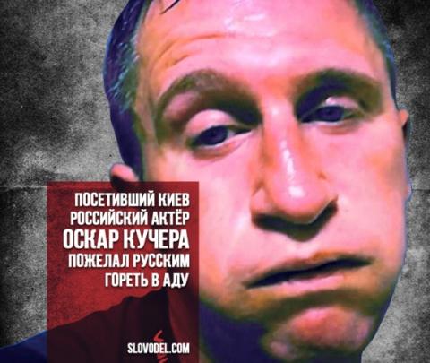 Посетивший Киев российский актер Оскар Кучера пожелал русским гореть в аду